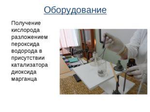 Оборудование Получение кислорода разложением пероксида водорода в присутстви