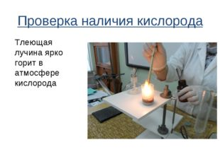 Проверка наличия кислорода Тлеющая лучина ярко горит в атмосфере кислорода Т
