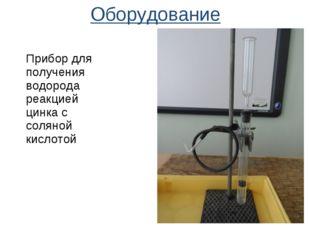 Оборудование Прибор для получения водорода реакцией цинка с соляной кислотой