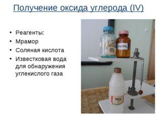 Получение оксида углерода (IV) Реагенты: Мрамор Соляная кислота Известковая в