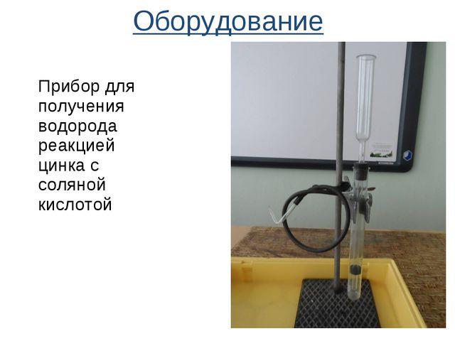 Оборудование Прибор для получения водорода реакцией цинка с соляной кислотой...