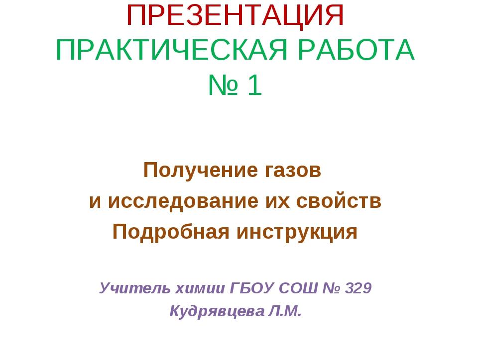 ПРЕЗЕНТАЦИЯ ПРАКТИЧЕСКАЯ РАБОТА № 1 Получение газов и исследование их свойств...