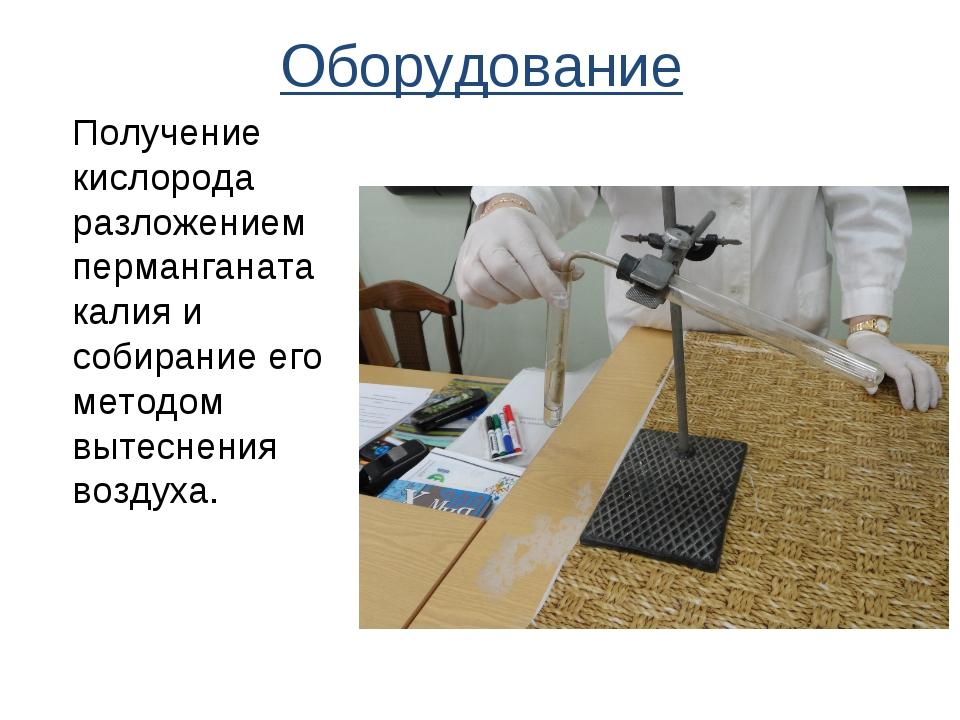 Оборудование Получение кислорода разложением перманганата калия и собирание...