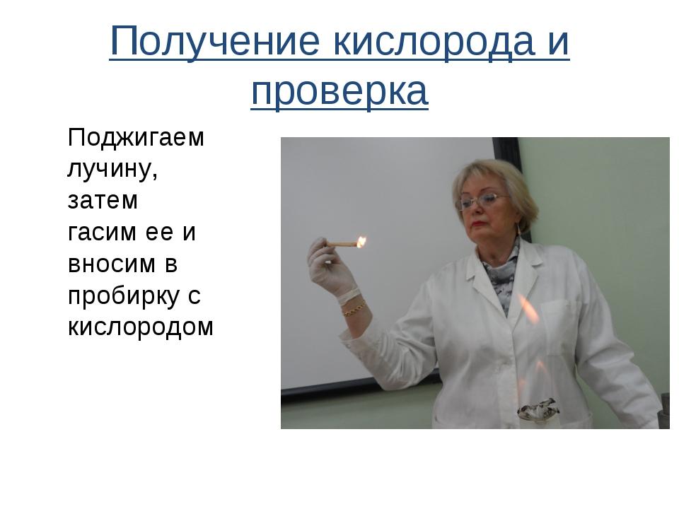 Получение кислорода и проверка Поджигаем лучину, затем гасим ее и вносим в п...