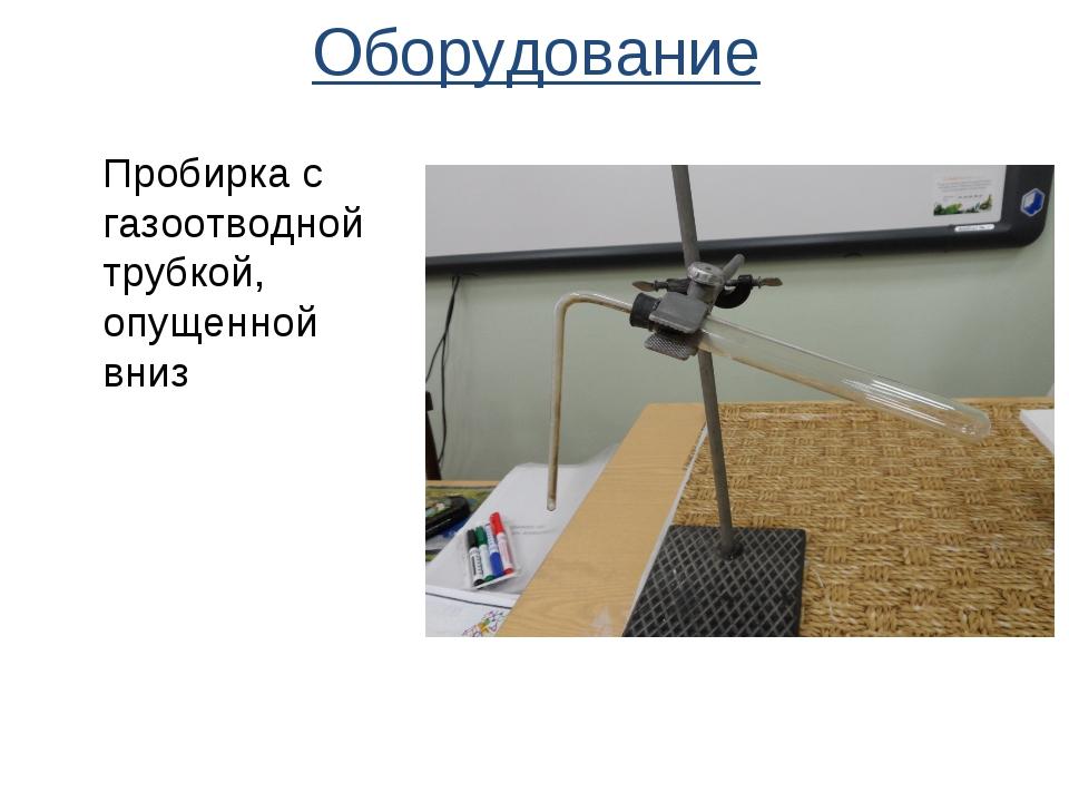 Оборудование Пробирка с газоотводной трубкой, опущенной вниз Пробирка с газо...