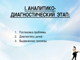 I. АНАЛИТИКО-ДИАГНОСТИЧЕСКИЙ ЭТАП: Постановка проблемы. Диагностика детей. Вы
