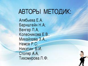 АВТОРЫ МЕТОДИК: Алябьева Е.А. Бернштейн Н.А; Венгер Л.А, Колесникова Е.В.. Ми
