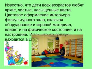 Известно, что дети всех возрастов любят яркие, чистые, насыщенные цвета. Цвет