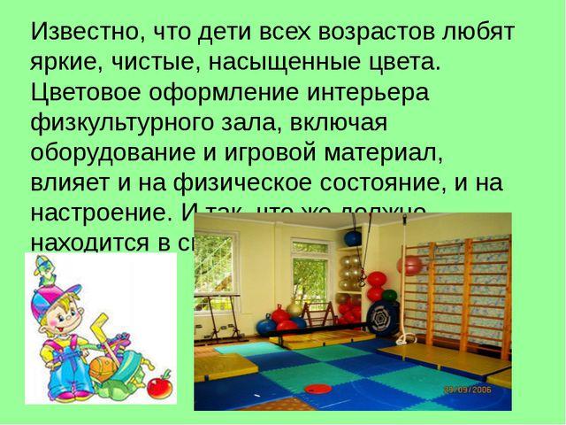 Известно, что дети всех возрастов любят яркие, чистые, насыщенные цвета. Цвет...