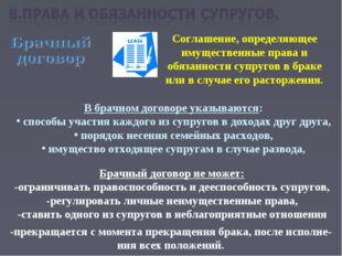 Соглашение, определяющее имущественные права и обязанности супругов в браке и