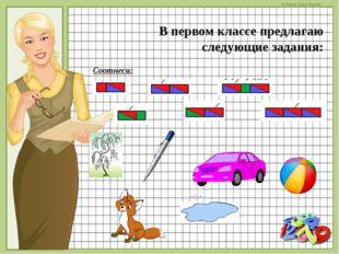 В первом классе предлагаю следующие задания: Соотнеси: © Фокина Лидия Петровна
