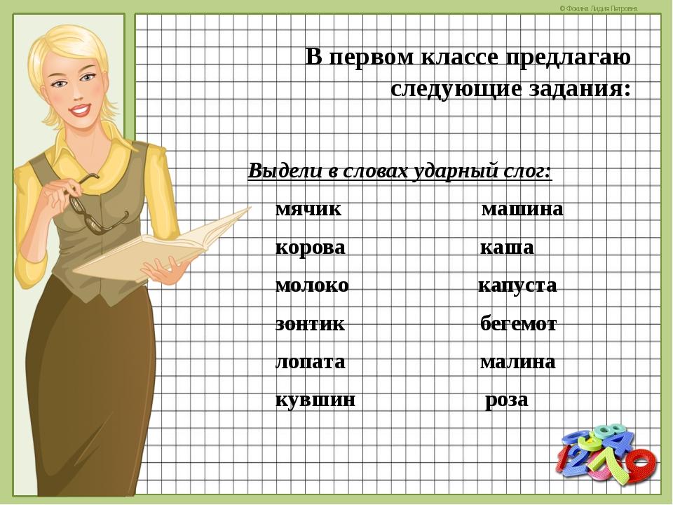 В первом классе предлагаю следующие задания: Выдели в словах ударный слог: мя...