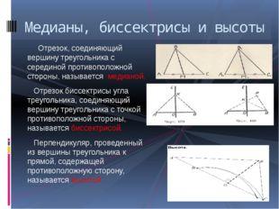 Отрезок, соединяющий вершину треугольника с серединой противоположной сторон