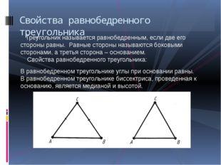 Треугольник называется равнобедренным, если две его стороны равны. Равные ст