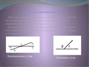 Смежные и вертикальные углы Два угла, у которых одна сторона общая, а другая