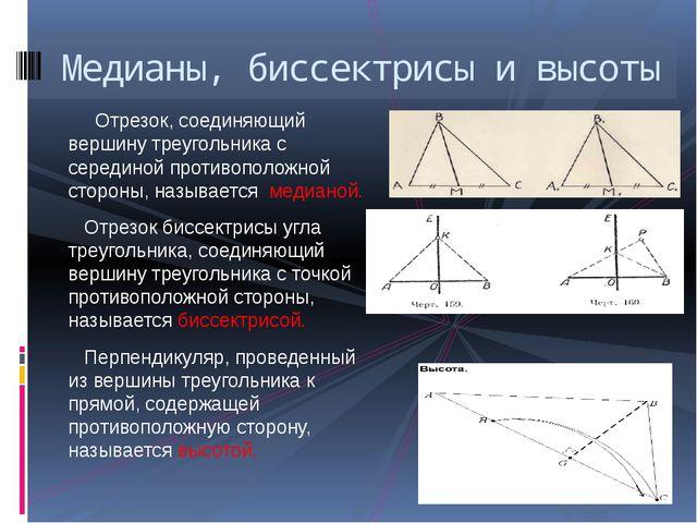 Отрезок, соединяющий вершину треугольника с серединой противоположной сторон...