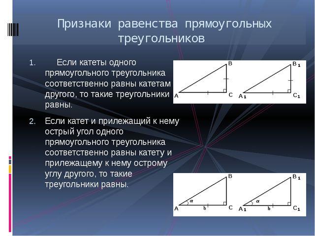 Если катеты одного прямоугольного треугольника соответственно равны катетам...