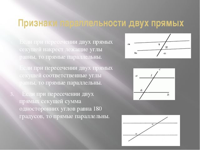 Признаки параллельности двух прямых Если при пересечении двух прямых секущей...