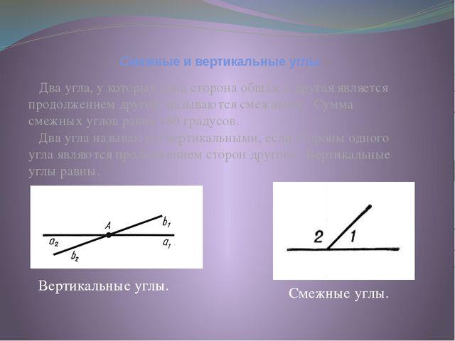 Смежные и вертикальные углы Два угла, у которых одна сторона общая, а другая...