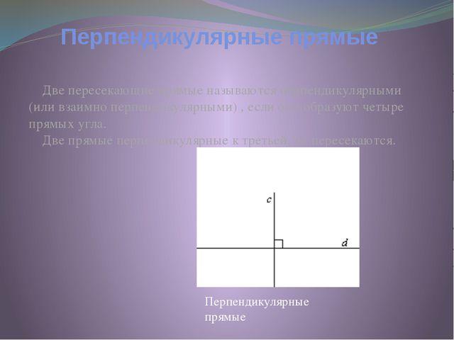 Перпендикулярные прямые Две пересекающие прямые называются перпендикулярными...