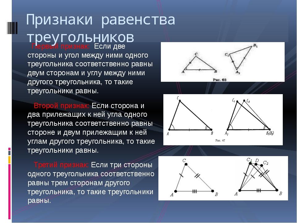 Первый признак: Если две стороны и угол между ними одного треугольника соотв...