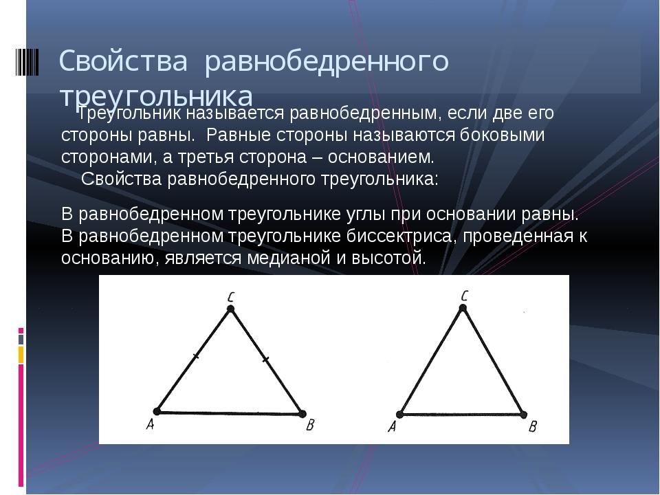 Треугольник называется равнобедренным, если две его стороны равны. Равные ст...