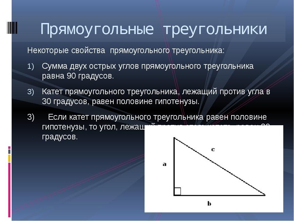 Некоторые свойства прямоугольного треугольника: Сумма двух острых углов прямо...