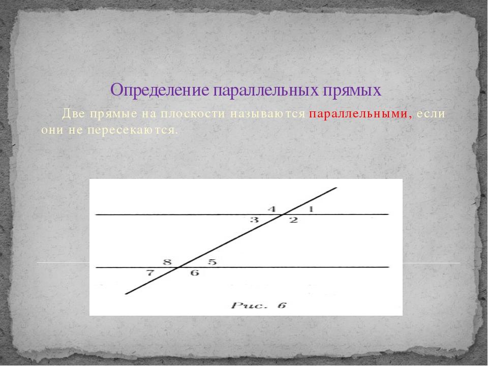 Определение параллельных прямых Две прямые на плоскости называются параллель...