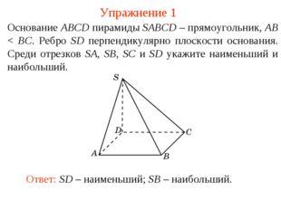 Основание ABCD пирамиды SABCD – прямоугольник, AB < BC. Ребро SD перпендикуля