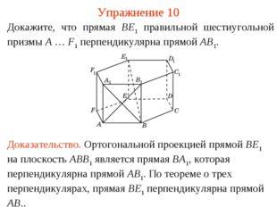Докажите, что прямая BE1 правильной шестиугольной призмы A … F1 перпендикуляр