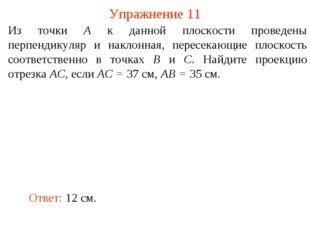 Из точки A к данной плоскости проведены перпендикуляр и наклонная, пересекающ