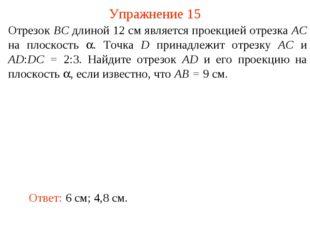 Отрезок BC длиной 12 см является проекцией отрезка AC на плоскость . Точка D