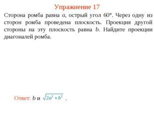 Сторона ромба равна a, острый угол 60°. Через одну из сторон ромба проведена