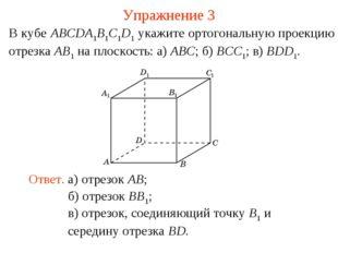 В кубе ABCDA1B1C1D1 укажите ортогональную проекцию отрезка AB1 на плоскость: