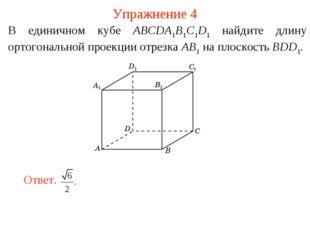 В единичном кубе ABCDA1B1C1D1 найдите длину ортогональной проекции отрезка AB