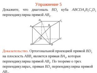 Докажите, что диагональ BD1 куба ABCDA1B1C1D1 перпендикулярна прямой AB1. Упр