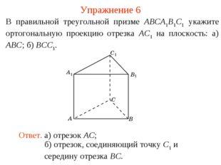 В правильной треугольной призме ABCA1B1C1 укажите ортогональную проекцию отре