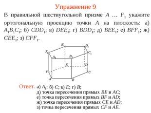 В правильной шестиугольной призме A … F1 укажите ортогональную проекцию точки
