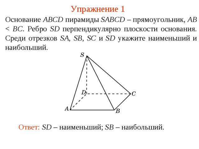 Основание ABCD пирамиды SABCD – прямоугольник, AB < BC. Ребро SD перпендикуля...