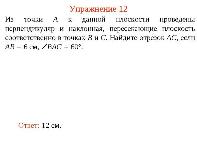 Из точки A к данной плоскости проведены перпендикуляр и наклонная, пересекающ...