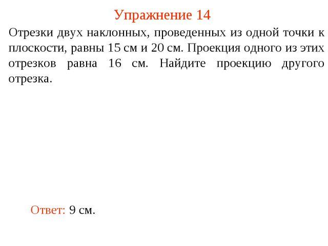 Отрезки двух наклонных, проведенных из одной точки к плоскости, равны 15 см и...
