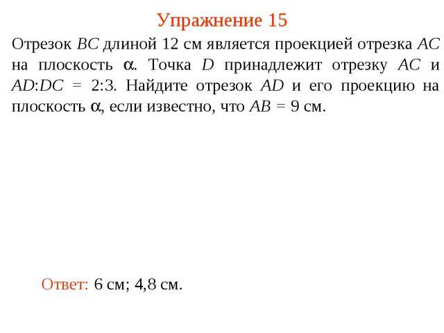 Отрезок BC длиной 12 см является проекцией отрезка AC на плоскость . Точка D...