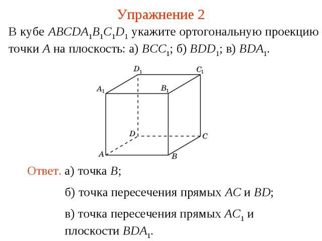 В кубе ABCDA1B1C1D1 укажите ортогональную проекцию точки A на плоскость: а) B...