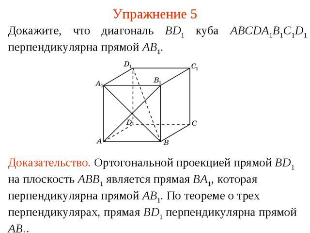 Докажите, что диагональ BD1 куба ABCDA1B1C1D1 перпендикулярна прямой AB1. Упр...