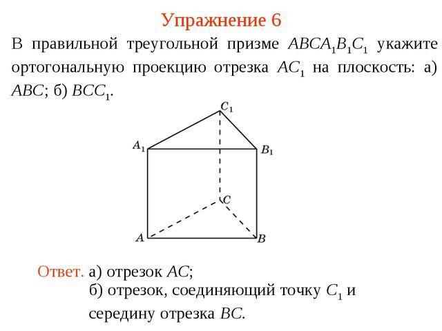 В правильной треугольной призме ABCA1B1C1 укажите ортогональную проекцию отре...