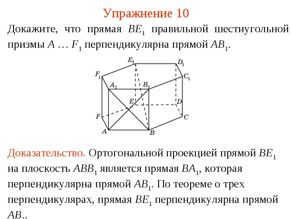 Докажите, что прямая BE1 правильной шестиугольной призмы A … F1 перпендикуляр...