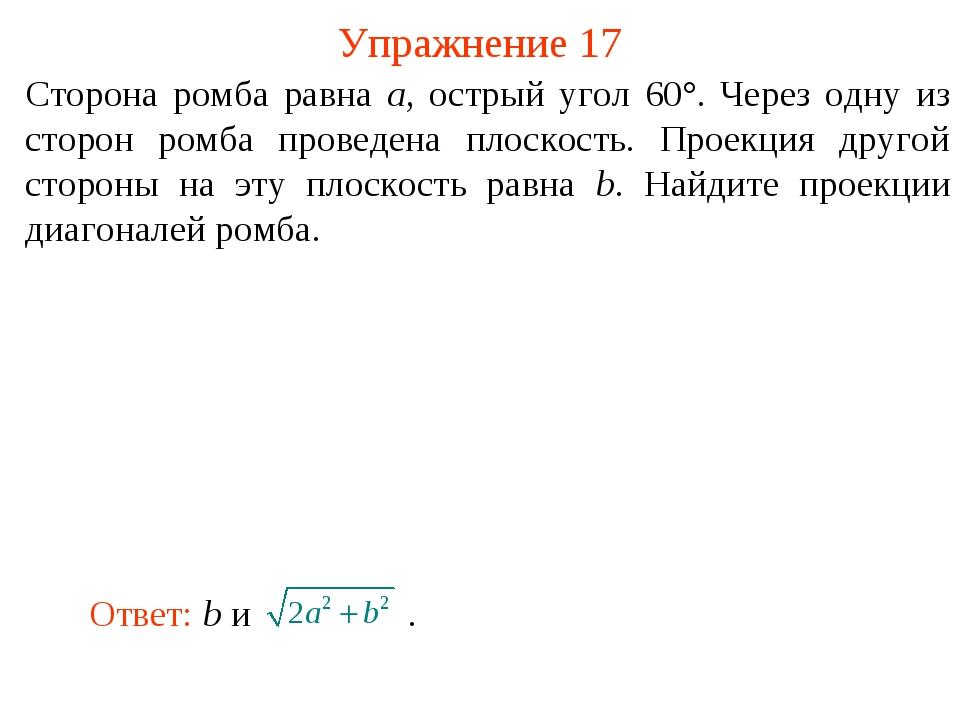 Сторона ромба равна a, острый угол 60°. Через одну из сторон ромба проведена...
