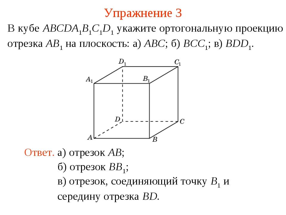 В кубе ABCDA1B1C1D1 укажите ортогональную проекцию отрезка AB1 на плоскость:...