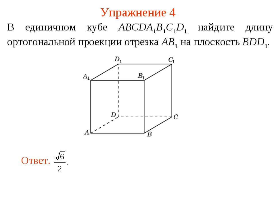 В единичном кубе ABCDA1B1C1D1 найдите длину ортогональной проекции отрезка AB...