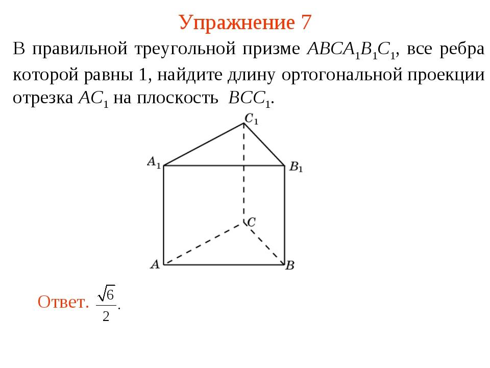 В правильной треугольной призме ABCA1B1C1, все ребра которой равны 1, найдите...